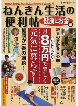 ねんきん生活の便利帖 ひとりあたり月8万円で楽しく元気に暮らす! 健康とお金編(角川SSC)