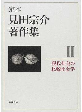 定本見田宗介著作集 2 現代社会の比較社会学