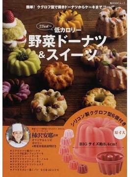 低カロリー野菜ドーナツ&スイーツ 簡単!クグロフ型で焼きドーナツからケーキまで!! シリコン製クグロフ型6個付き(角川SSC)
