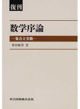 数学序論 集合と実数 復刊