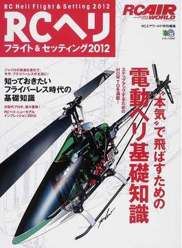RCヘリフライト&セッティング 2012 電動ヘリ基礎知識(エイムック)