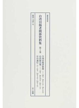 台湾引揚者関係資料集 編集復刻版 第1巻 全国引揚者新聞