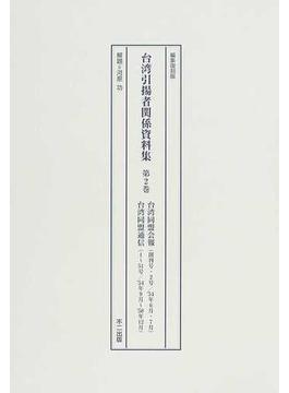 台湾引揚者関係資料集 編集復刻版 第2巻 台湾同盟会報