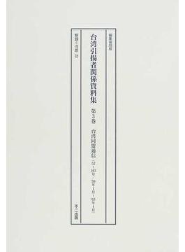 台湾引揚者関係資料集 編集復刻版 第3巻 台湾同盟通信