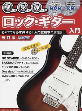 聞いて・見て・弾ける!ロック・ギター入門 初めてでも必ず弾ける!入門教則本の決定版!! 改訂版