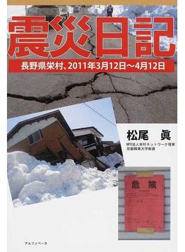 震災日記 長野県栄村、2011年3月12日〜4月12日