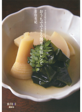 おうちでできる簡単薬膳レシピ 青山有紀の五季の食養おばんざい