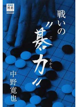 """戦いの""""碁力""""(NHK囲碁シリーズ)"""