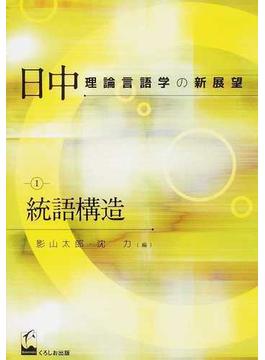 日中理論言語学の新展望 1 統語構造