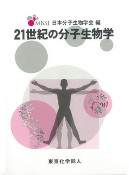 21世紀の分子生物学