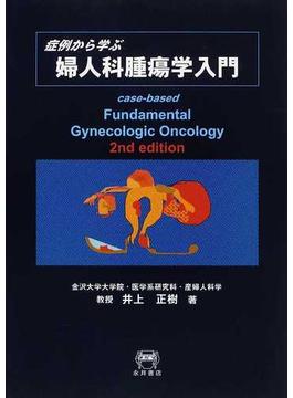 症例から学ぶ婦人科腫瘍学入門 改訂第2版