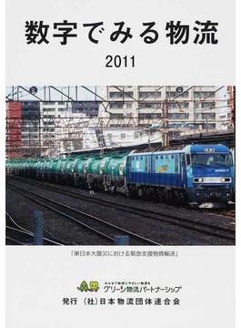数字でみる物流 2011年版