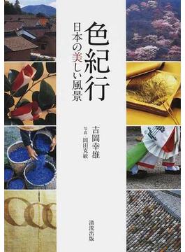 色紀行 日本の美しい風景