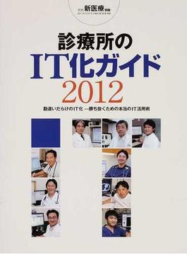 診療所のIT化ガイド 2012 勘違いだらけのIT化−勝ち抜くための本当のIT活用術