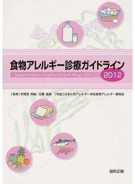 食物アレルギー診療ガイドライン 2012