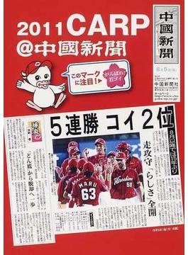 CARP@中国新聞 2011 このマークに注目!▷がんばれ!若ゴイ