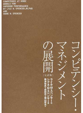 コンピテンシー・マネジメントの展開 完訳版