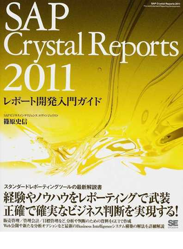 SAP Crystal Reports 2011レポート開発入門ガイド