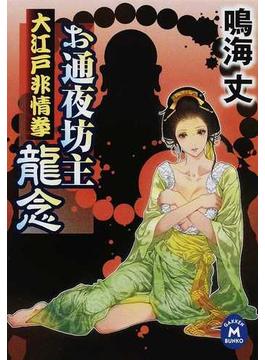 お通夜坊主龍念 1 大江戸非情拳(学研M文庫)