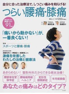 つらい腰痛・膝痛 自分に合った治療法で、しつこい痛みを和らげる!(毎日ムック)
