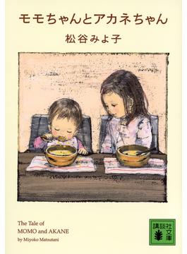 モモちゃんとアカネちゃん(講談社文庫)