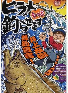 ヒラメもっと釣らせます ビギナー大歓迎!井上友樹爆釣宣言!
