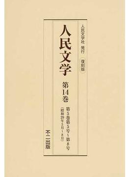 人民文学 復刻版 第14巻 第5巻第5号〜第8号(昭和29年5月〜8月)