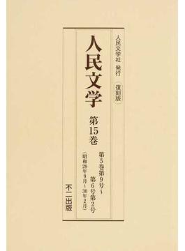 人民文学 復刻版 第15巻 第5巻第9号〜第6巻第2号(昭和29年9月〜30年2月)