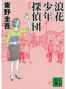 浪花少年探偵団 新装版(講談社文庫)