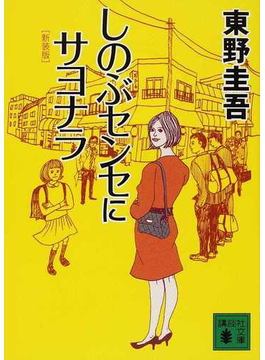 しのぶセンセにサヨナラ 新装版(講談社文庫)
