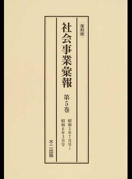 社会事業彙報 復刻版 第5巻 昭和5年7月号〜昭和6年3月号