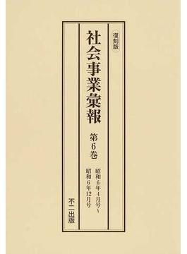 社会事業彙報 復刻版 第6巻 昭和6年4月号〜昭和6年12月号