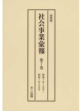 社会事業彙報 復刻版 第7巻 昭和7年1月号〜昭和7年9月号