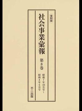 社会事業彙報 復刻版 第8巻 昭和7年10月号〜昭和8年6月号