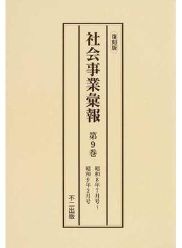 社会事業彙報 復刻版 第9巻 昭和8年7月号〜昭和9年2月号