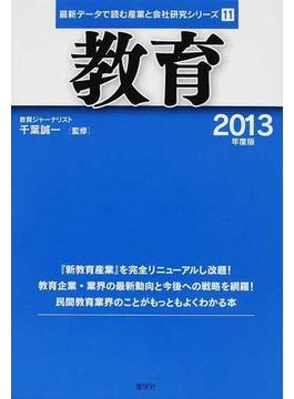 教育 2013年度版