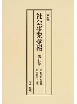 社会事業彙報 復刻版 第11巻 昭和9年12月号〜昭和10年7月号