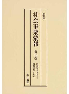 社会事業彙報 復刻版 第12巻 昭和10年8月号〜昭和11年4月号