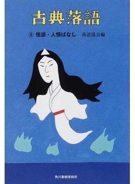 古典落語 8 怪談・人情ばなし(ハルキ文庫)