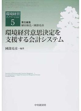 環境経営イノベーション 5 環境経営意思決定を支援する会計システム