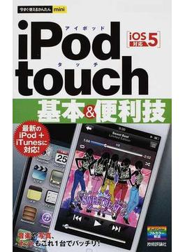 iPod touch基本&便利技