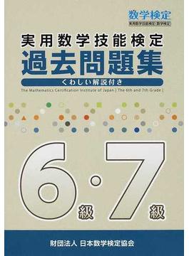 実用数学技能検定過去問題集6級・7級 数学検定