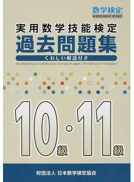 実用数学技能検定過去問題集10級・11級 数学検定