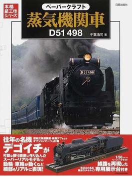 ペーパークラフト蒸気機関車D51 498