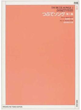 つぶてソング 女声合唱とピアノのための 第1集