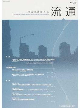 流通 日本流通学会誌 No.29