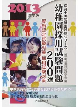 幼稚園採用試験問題200選 2013年度版