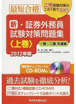 新・証券外務員試験対策問題集 2012年版上巻 一種・二種共通編