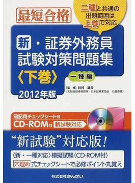 新・証券外務員試験対策問題集 2012年版下巻 一種編
