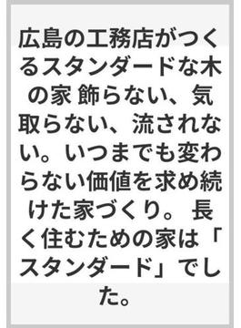 広島の工務店がつくるスタンダードな木の家 飾らない、気取らない、流されない。いつまでも変わらない価値を求め続けた家づくり。 長く住むための家は「スタンダード」でした。